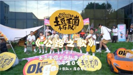生日会花絮:土豆王国小乐队童话盛典-公路之歌