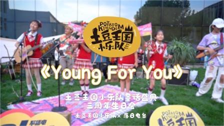 土豆王国小乐队童话盛典之-Young For You