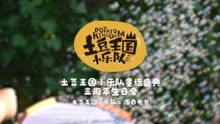 土豆王国小乐队童话盛典三周年生日会,错过现场的土豆粉快来吧!