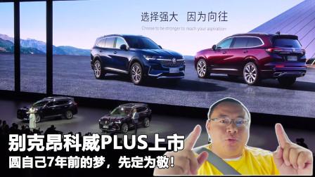别克昂科威PLUS上市,全新20万级合资SUV标杆,我先定为敬!