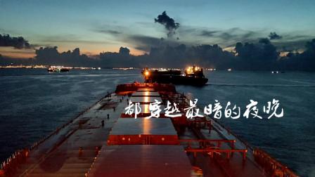 世界海员日宣传片,2021年6月25日,祝福你,海员