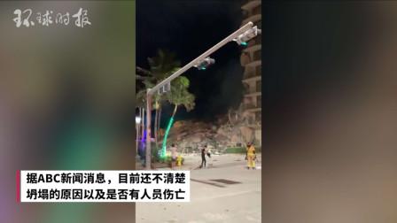突发!美国迈阿密一栋高楼发生坍塌,部分楼体凭空消失