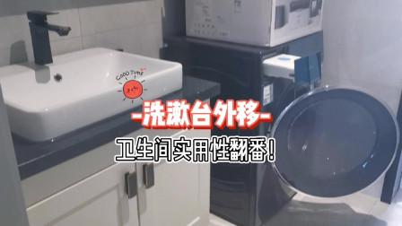 还有谁不知道洗漱台外移实用?卫生间面积大一倍,干湿3分离很爽
