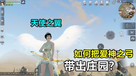 明日之后:如何把爱神之弓带出庄园?这大翅膀太好看了!
