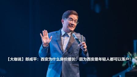 【大咖说】郎咸平:西安为什么房价增长,因为西安是年轻人都可以落户!