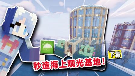 我的世界:秒造巨型海上观光园!自带海水隔离门?超便捷建筑模组