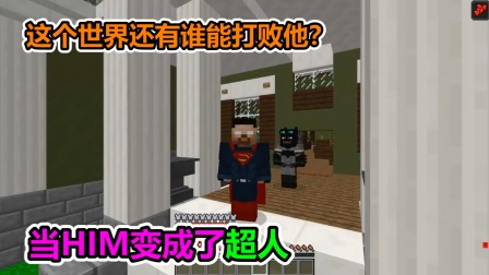 MC我的世界:HIM得到了超人的能力,还有谁能打败他