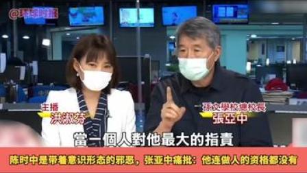 陈时中是带着意识形态的邪恶,张亚中痛批:他连做人的资格都没有#台湾