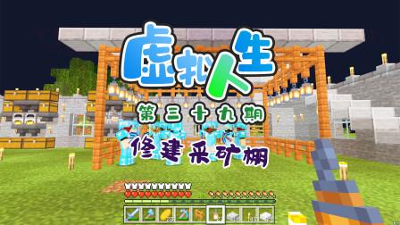 我的世界虚拟人生39:给矿工们修建工作棚,防晒防雨,还很美观!