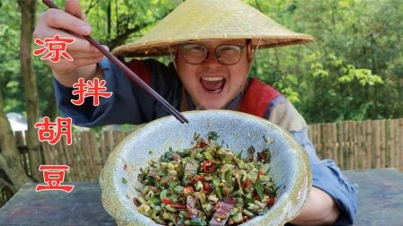 地里的胡豆成熟了,摘点回家用彩椒酱一拌,香辣过瘾真下饭!