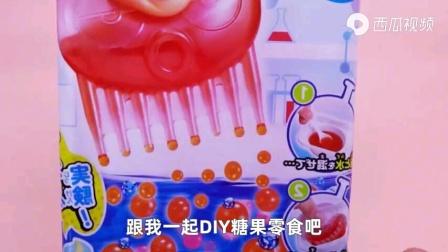 《小晨玩具乐园》乐乐教大家自己动手制作果味软糖,好玩又有趣!