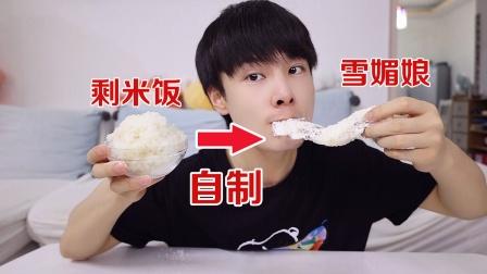 """我把一碗剩米饭做成了女友爱吃的""""雪媚娘"""",Q弹软糯还拉丝"""
