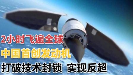 两小时飞遍全球,中国首创发动机转身成领头人,实现对美技术反超
