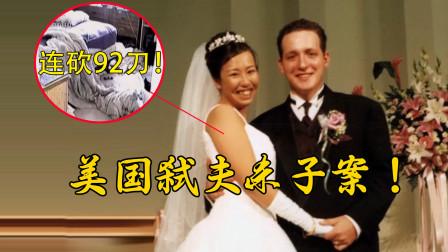 妻子人面兽心,连砍丈夫92刀,两个孩子也惨遭毒手,真实纪录片