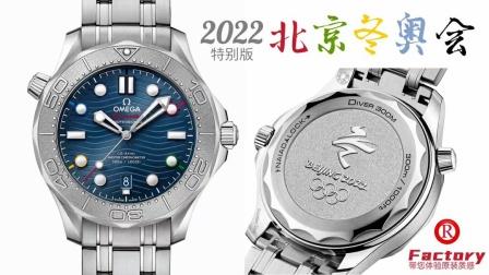 GF厂(OR)海马300北京冬奥会限量版腕表