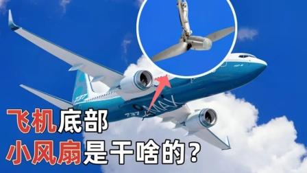 飞机底部的小风扇是干什么的?关键是可能救你的命