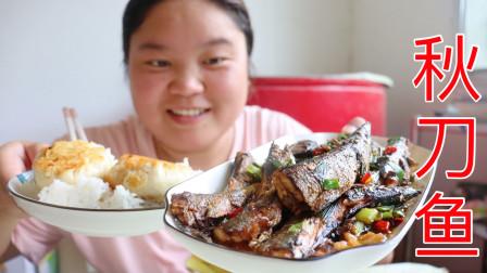小婷第一次吃秋刀鱼,严重怀疑它是腐鱼,事实证明不能以貌取鱼