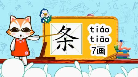 """学汉字启蒙:""""条""""如何书写,又如何组词造句呢?"""