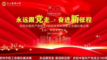 """永远跟党走•奋进新征程""""庆祝中国共产党成立100周年郑州市职工合唱比赛决赛(上)"""