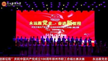 """永远跟党走•奋进新征程""""庆祝中国共产党成立100周年郑州市职工合唱比赛决赛(下)"""