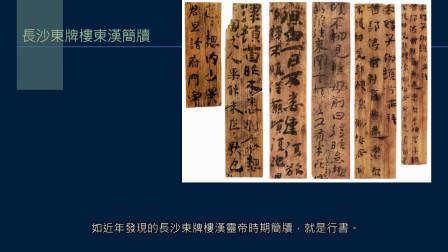黄简讲书法:八级课程行书03-行书取势