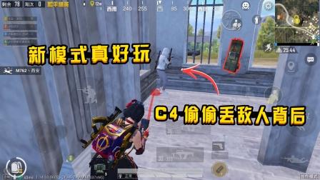 蓝一:新玩法创作模式,偷偷传送别人背后,放一个C4过去