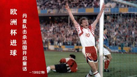 欧洲杯进球丨丹麦奇迹夺冠的10号核心,一剑封喉击杀法国开启童话