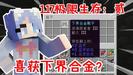 MC极限生存02:蝾螈房竣工!获得超萌宠物!地牢开出下界合金靴?