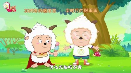 懒羊羊和长大的自己见面 生日愿望实现了!这辈子的零食不愁啦~