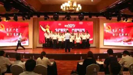 樱桃园管理区庆祝建党百年合唱视频
