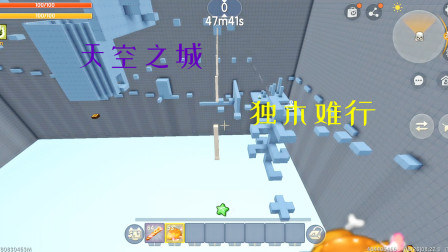 迷你世界:天空之城独木难行,再用百段跳通关