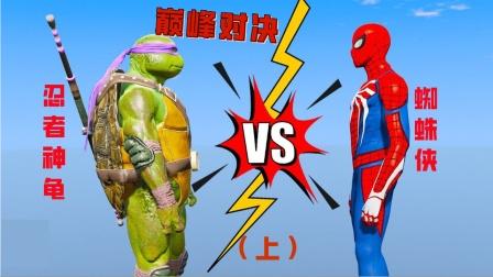 传奇跑酷:忍者神龟和蜘蛛侠的比拼,谁能获胜?