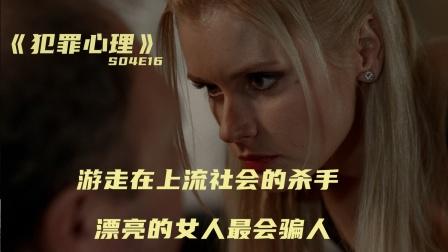 蛇蝎杀手游走于上流社会,美貌就是最大的杀器,美剧《犯罪心理》