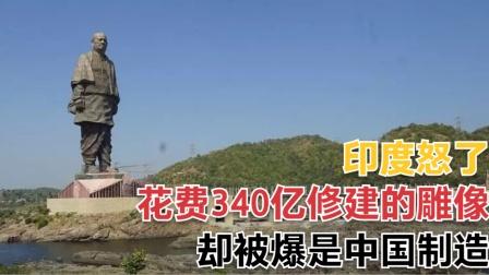 印度百姓怒了,耗时5年,花费340亿修建雕像,却爆是中国制造