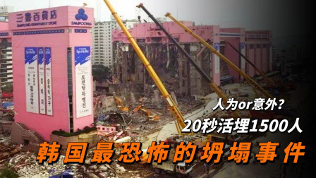 20秒活埋1500人,只为一天营业额,是谁推到了韩国这座豪华大楼?(下)