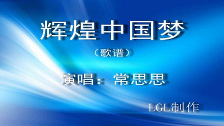 辉煌中国梦-歌谱