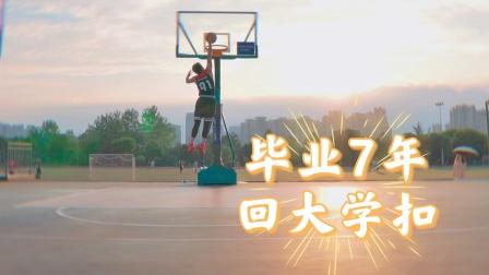 篮球界的装备党穿大学战服回学校扣篮,揭秘大学时期总冠军数量!