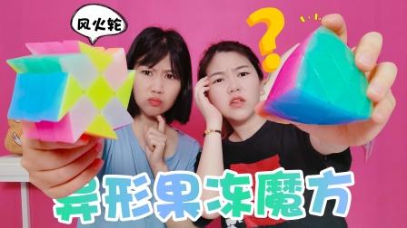 """""""果冻""""魔方也太好看了!粽子PK风火轮,俩人不拼好不罢休"""