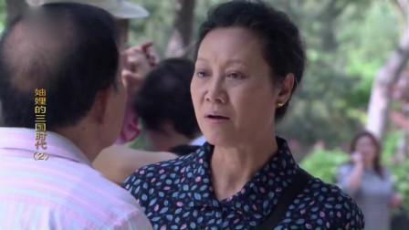 冯雪老爸找了小保姆,婆婆怀疑丈夫也有这心,出门悄悄尾随