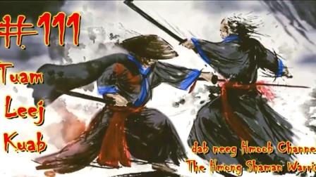 TuamLeejKuabTheHmongShamanWarrior(Part111)