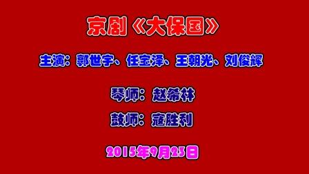 郭世宇等主演京剧《大保国》