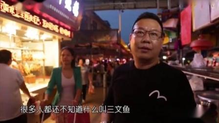 樊松伟在行业内做三文鱼风生水起,树大招风遭人眼红 珠江纪事 22