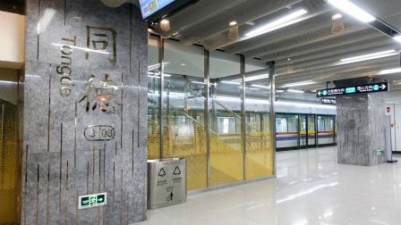 [2021.5]广州地铁8号线 鹅掌坦-同德 运行与报站
