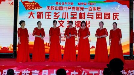 小呈村戏缘俱乐部在本村举办的庆祝建党一百周年文艺晚会上,演唱豫剧《穆桂英挂帅》选段。