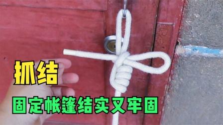 绳结技巧,户外露营固定帐篷就用这个抓结,结实又简单