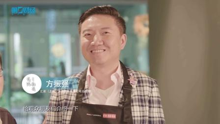 总裁厨房丨第七集:汇泉洋酒贸易总经理  方振强