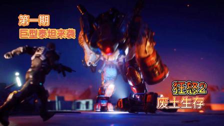《狂怒2》第一期:巨型泰坦来袭,大战一触即发!