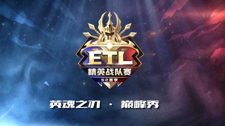 ETL巅峰秀:Jie火女致命切后排!企鹅终结者爆炸开团!