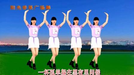 网红新歌广场舞《爱是一缕寂寞愁》火爆流行32步,动感欢快