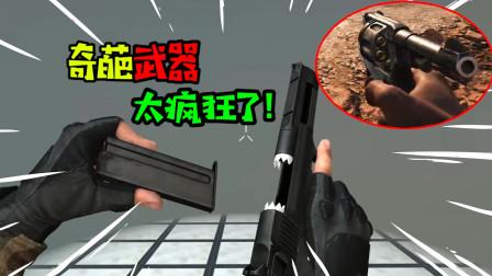 阿涵说:盘点游戏中的奇葩武器! 反向左轮与原力换弹, 真疯狂啊